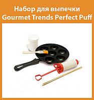 Набор для выпечки Gourmet Trends Perfect Puff