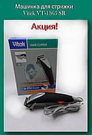 Машинка для стрижки Vitek VT-1365 SR!Акция