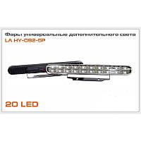 Фара дневного света Lavita LA HY-092-5P