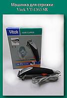 Машинка для стрижки Vitek VT-1365 SR