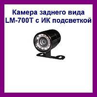 Камера заднего вида LM-700T с ИК подсветкой