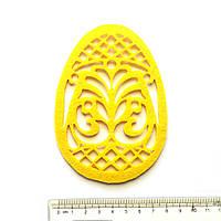 Яйцо ажурное из фетра, 12 см, 1 шт, желтое
