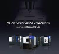 Токарное и фрезерное оборудование HWACHEON