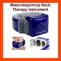 Миостимулятор массажер для шеи Neck Therapy Instrument PL-718B