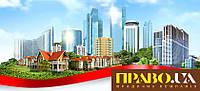 Юридическая помощь в сфере недвижимости Полтава