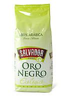 Cafe Salvador Oro Negro Ecologico зерно 1кг
