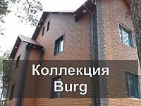Фасадные панели  Коллекция BURG (камень)