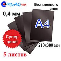Магнитный винил без клеевого слоя 0,4 мм. В листах А4. Набор 5 листов