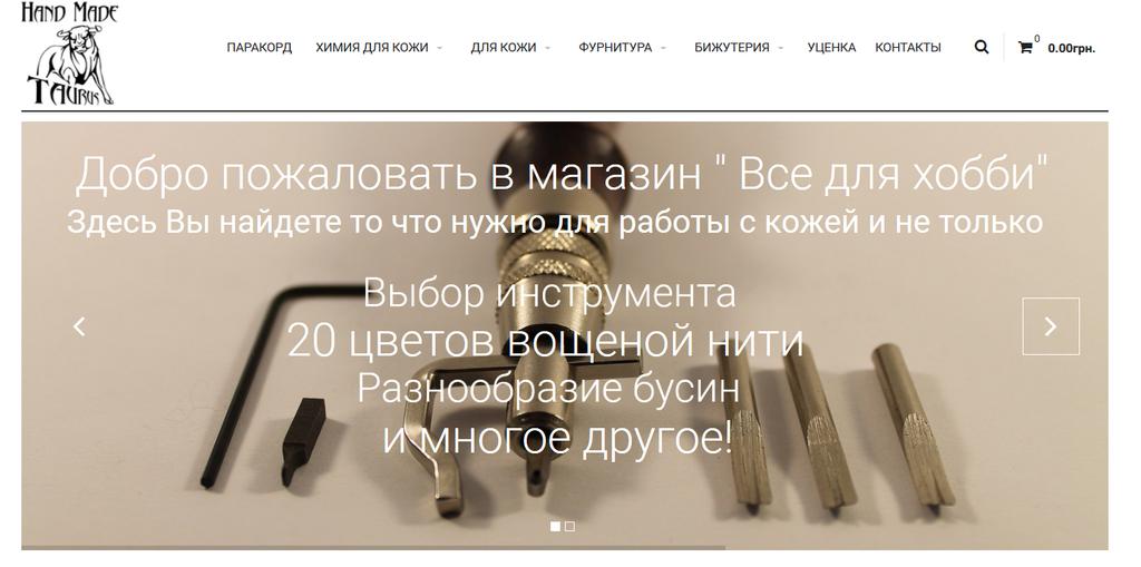 Тексты для интернет-магазина фурнитуры Handmade