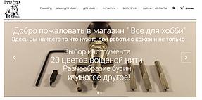 Тексты для интернет-магазина фурнитуры Handmade 1