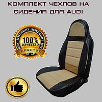 Комплект чехлов на сидения для Audi кожвинил (бежевый)