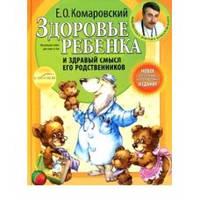 Книга Комаровский Е. О. Здоровье ребенка и здравый смысл его родственников, Клиником 17-6