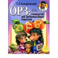 Книга Комаровский Е. О. ОРЗ, руководство для здравомыслящих родителей,мягкий переплет Клиником 9789662065190