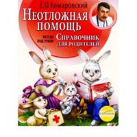 Книга Комаровский Е. О. Неотложная помощь, Клиником 26-8