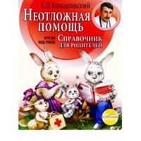Книга Комаровский Е. О. Неотложная помощь, Клиником 21-3