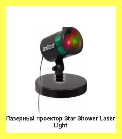 """Лазерный проектор Star Shower Laser Light!Акция  - Магазин """"BINZA"""" в Броварах"""