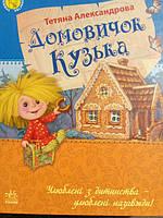 """""""Домовичок Кузька"""", дитяча художня література."""