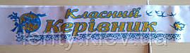 Класний керівник - стрічка атлас, глітер, обводка (укр.мова) Белый, Золотистый, Синий