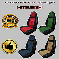 Комплект чехлов на сидения для Mitsubishi кожвинил (бежевый)