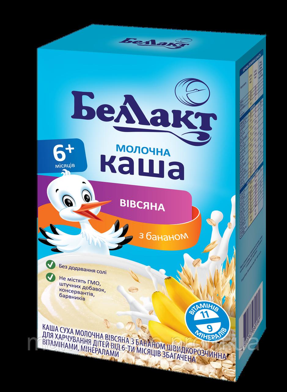 Каша сухая молочная овсяная с бананом быстрорастворимая для детского питания