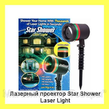 Лазерный проектор Star Shower Laser Light, фото 2