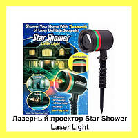 Лазерный проектор Star Shower Laser Light