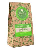 Иван-чай ферментированный с листьями малины ТМ «Травень» 75 грамм