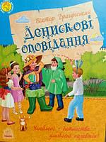 """""""Денискові оповідання"""". В. Драгунський."""