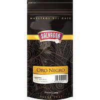 Кава SalvadorOro Negro мелена 250 г.