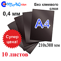 Магнитный винил без клеевого слоя 0,4 мм. В листах А4. Набор 10 листов