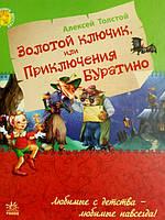 """""""Золотой ключик, или приключения Буратино"""". А. Толстой."""