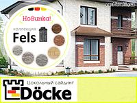Фасадные панели Коллекция FELS (скала)