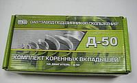 Вкладыш коренной Н1 Д-240 (ЗМЗ) Д50-1005100-БН1