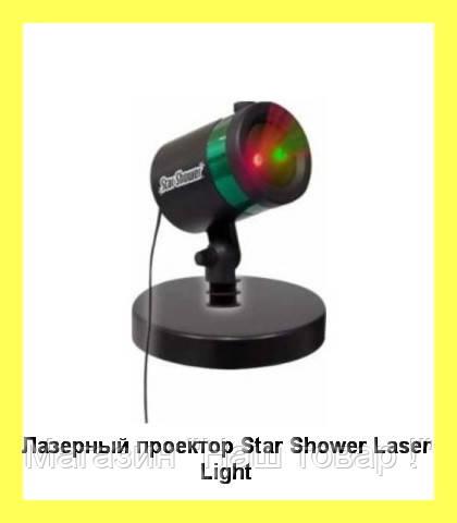 Лазерный проектор Star Shower Laser Light!Акция