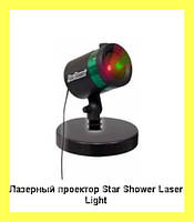 Лазерный проектор Star Shower Laser Light!Акция