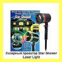 Лазерный проектор Star Shower Laser Light!Опт