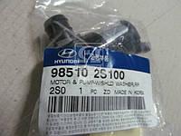 Мотор омывателя лобового стекла (производитель Mobis) 985102S100