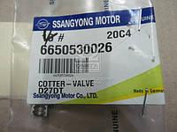Сухарь клапана (производитель SsangYong) 6650530026