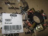 Щеткодержатель стартера (производитель Cargo) 136557