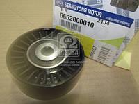Ролик приводного ремня (производитель SsangYong) 6652000010