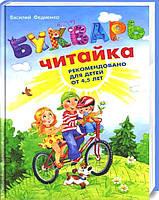 Букварь читайка В. Федиенко, А5, твердый переплет