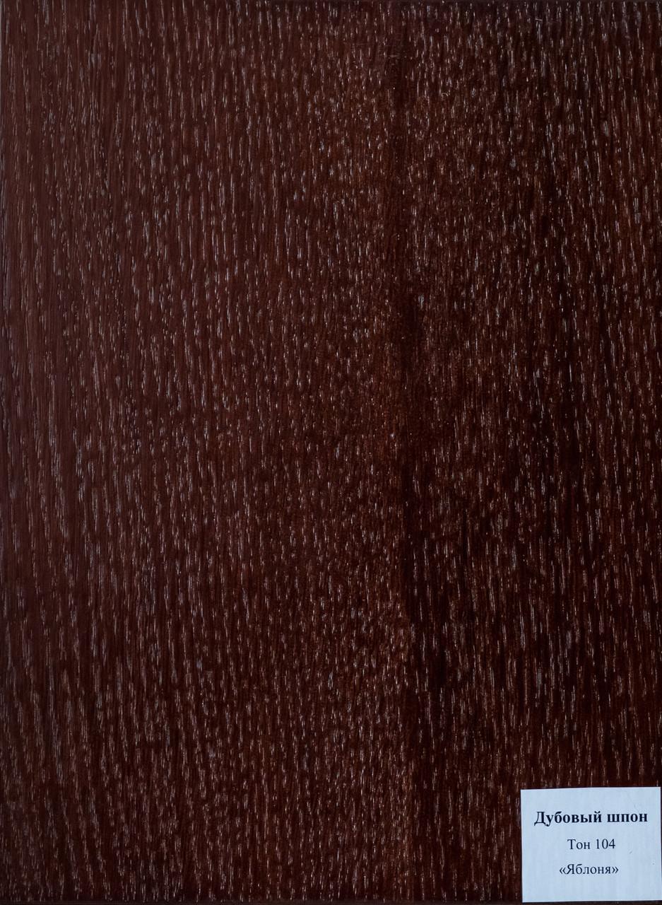 Дубовый шпон 04 (Яблоня)