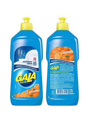 Средство для мытья посуды GALA Апельсин 500 мл, фото 2