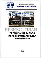 Бизнес-план (ТЭО). Молочная ферма. Коровник. Выращивание КРС (голштин). Производство и переработка молока  1200 дойных голов