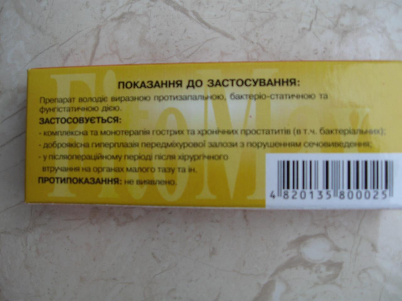 Свечи от простатита германия токсоплазмоз простатита
