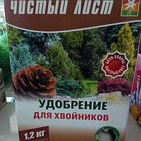 """Удобрение  """"Чистый лист"""" для хвойников 1,2кг"""