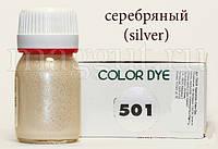 Краситель для гладкой кожи и текстиля Tarrago Color Dye, 25 мл,  цв. серебристый металлик (501)