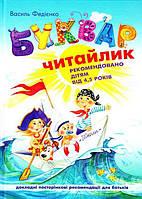 Буквар читайлик В. Федієнко А4