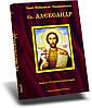 Твой небесный покровитель Александр. Книга о 177 святых Александрах. С DVD-диском в комплекте