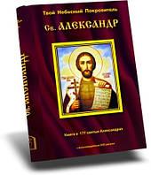 Твой небесный покровитель Александр. Книга о 177 святых Александрах. С DVD-диском в комплекте, фото 1